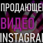 Ключ к продажам и продвижению  - видео Instagram Stories