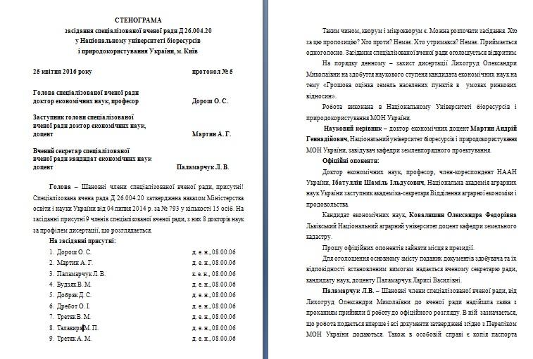 Фото Розшифровка стенограми захисту дисертації