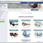 Создание красивых меню в Фейсбуке и Вконтакте