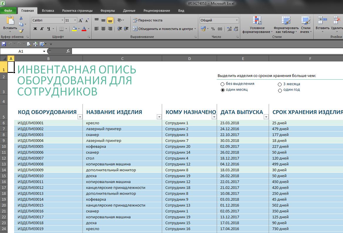 Фото Заполнение данных по заданным критериям.
