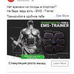 Реклама в  Фейсбук / Интсаграм / Google