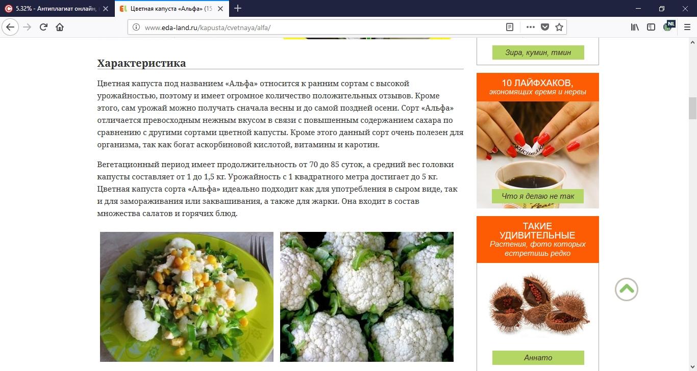 Фото Для сайта про выращиванию овощей. Выполнил в течении дня!