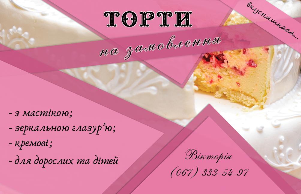 Фото Візитка для дівчинки яка пече смачні тортики.