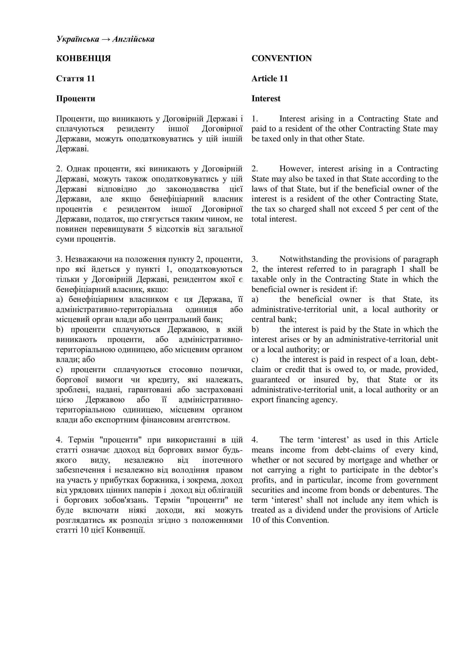 Фото Перевод Конвенции с украинского на английский
