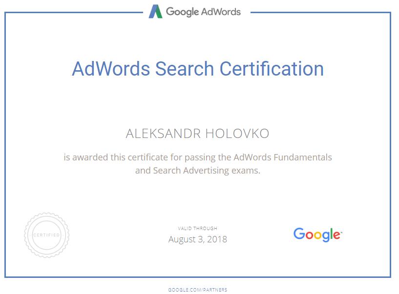 Фото Сертификат Google Adwords.