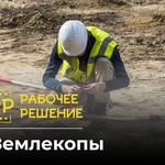 Земляные работы. Копка траншей. Благоустройство территории. Киев и Киевская область.