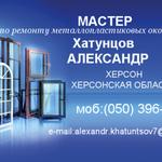 Ремонт , регулировка и монтаж металлопластиковых окон и дверей.