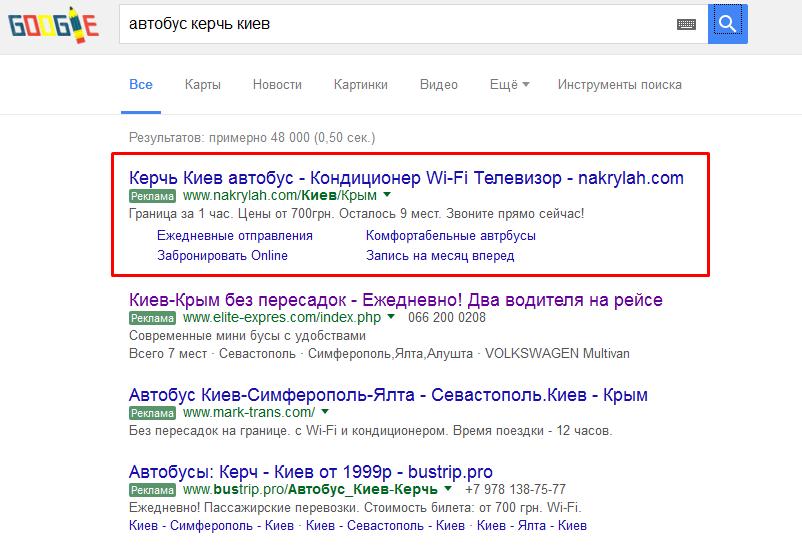 Фото Настройка контекстной рекламы. Google Adwords. Яндекс Директ. 1
