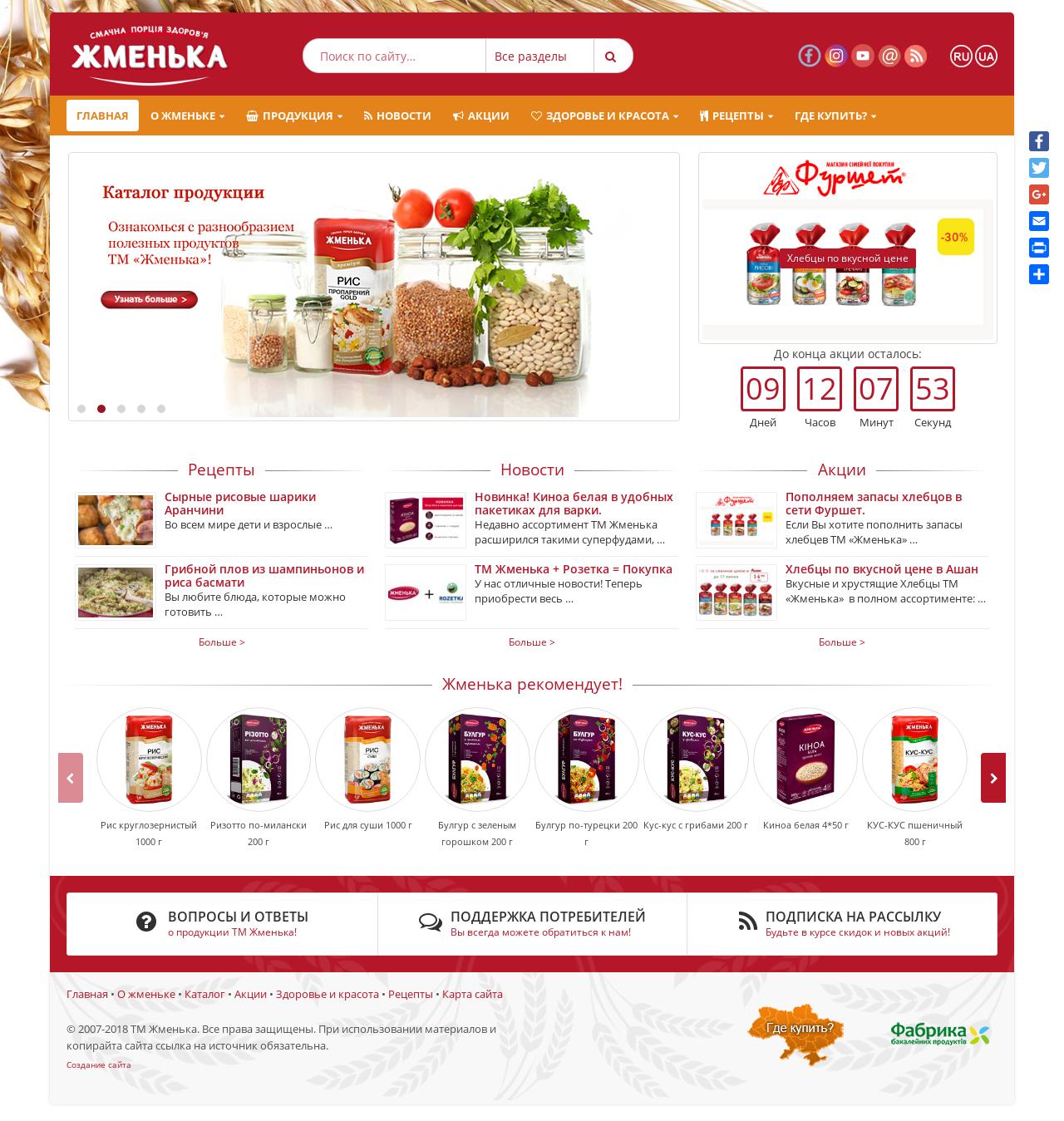 Фото ТМ Жменька™. С ТМ «Жменька» я сотрудничаю с 2011 года. За это время было разработано несколько больших веб-проектов и рекламных промо-страниц. Также я осуществляю техническую и информационную поддержку для всех сайтов компании. http://rice.ua
