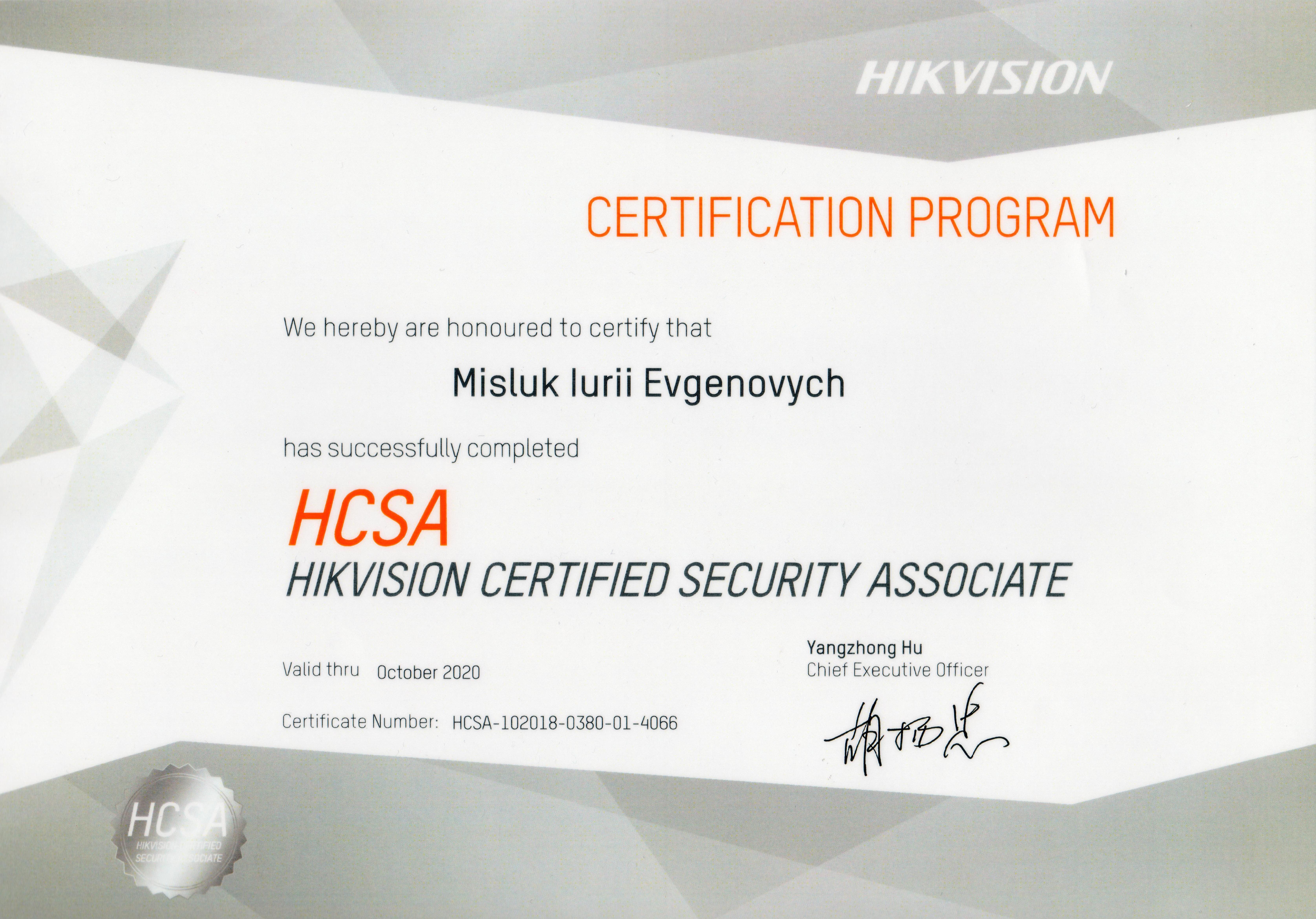 Фото Сертификат Hikvision, подтверждающий прохождение обучающей программы HCSA от китайского производителя систем безопасности Hikvision