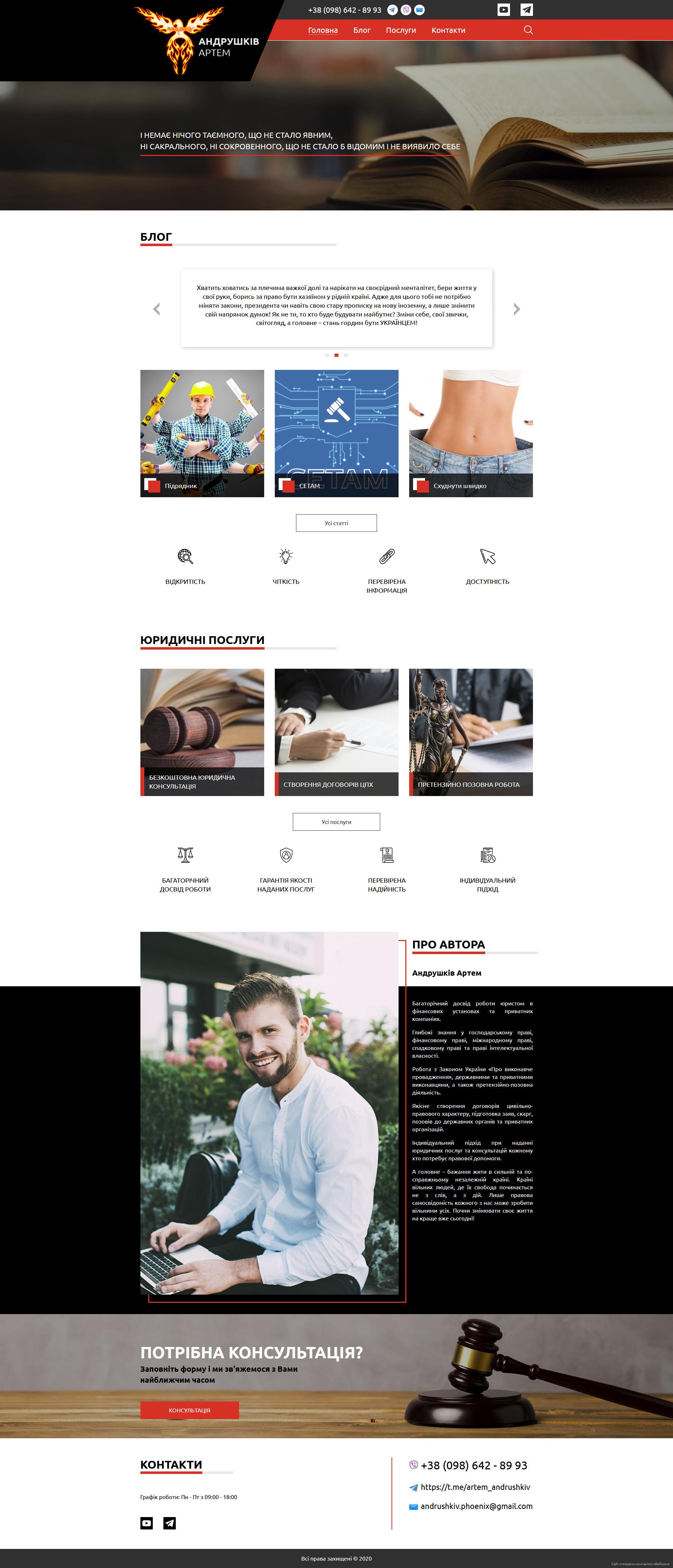 Фото Сайт по предоставлению юридических услуг + блог автора. Уникальный дизайн, адаптивная верстка под экраны всех устройств