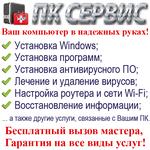 Профессиональная компьютерная помощь в Харькове