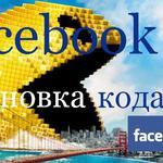 Установка на Ваш сайт кода Pixel от Facebook.