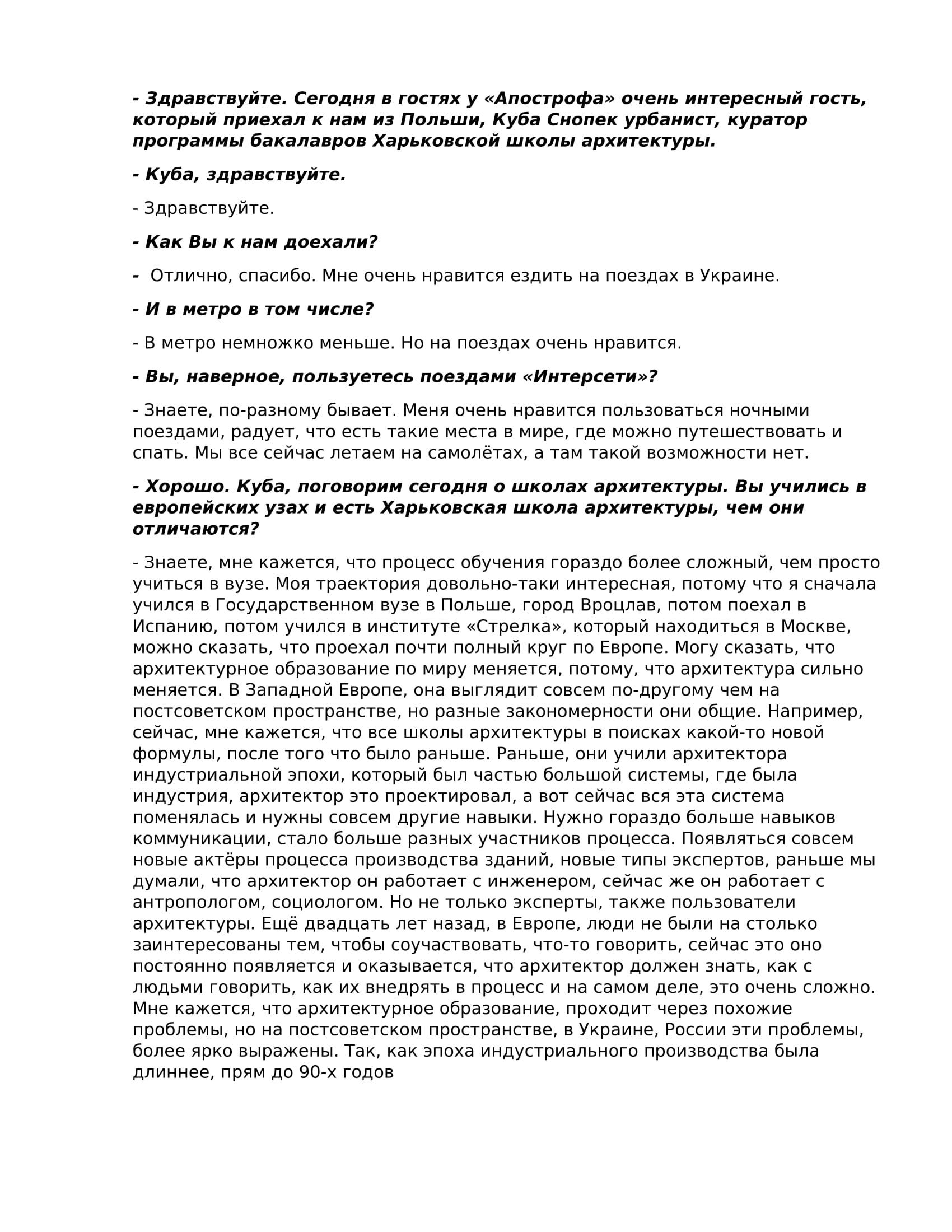 Фото Качественный и быстрый перевод аудио в текст) 1
