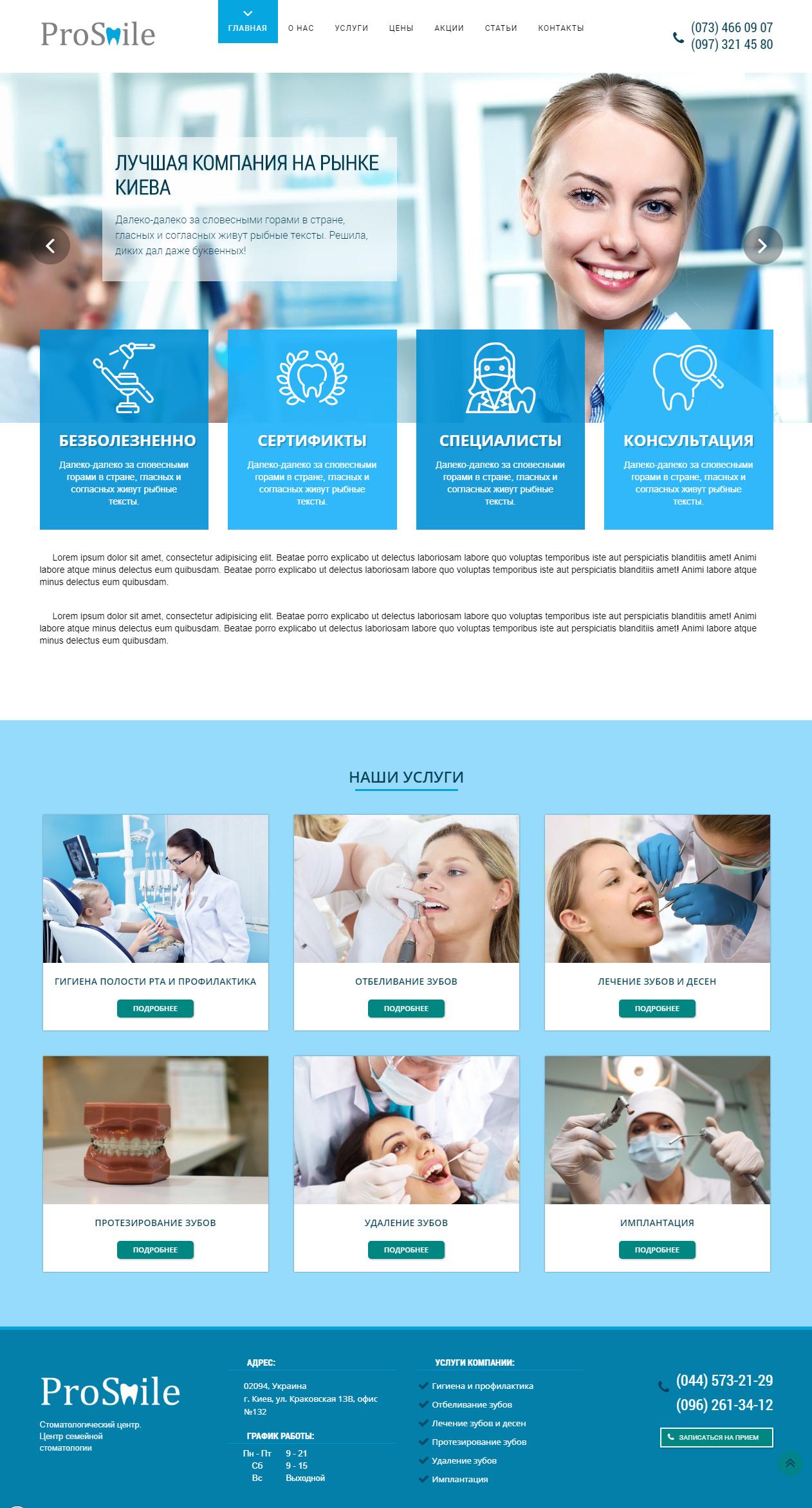 """Фото Разработка сайта """"под ключ""""для стаматологической клиники, на базе системы управления контентом MODX. Дизайн и верстка."""