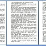 Работа над договором/Составление договора