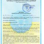 Санитарно-эпидемиологическое заключение, декларирование, сертификация