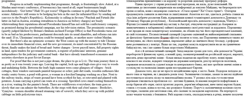 "Фото Переклад з англійської на українську книги Анни Рейд ""Borderland: A Journey Through The History Of Ukraine"""
