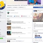 Ведение и продвижение страницы Facebook