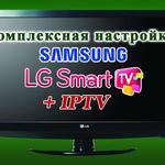 Настройка и подключение Смарт тв Samsung_ LG_ Philips_ Sony и других устройств!!!