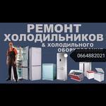 Ремонт настройка холодильного оборудования