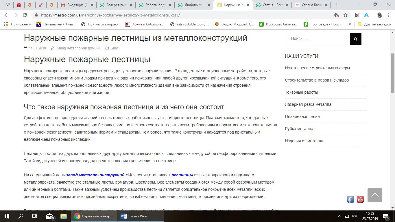 Фото Фрагмент статьи для сайта https://mestro.com.ua/