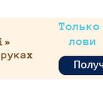 Рекламный баннер на сайты, в интернет