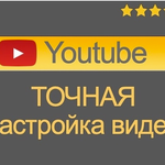 Оптимизация видео роликов на YouTube