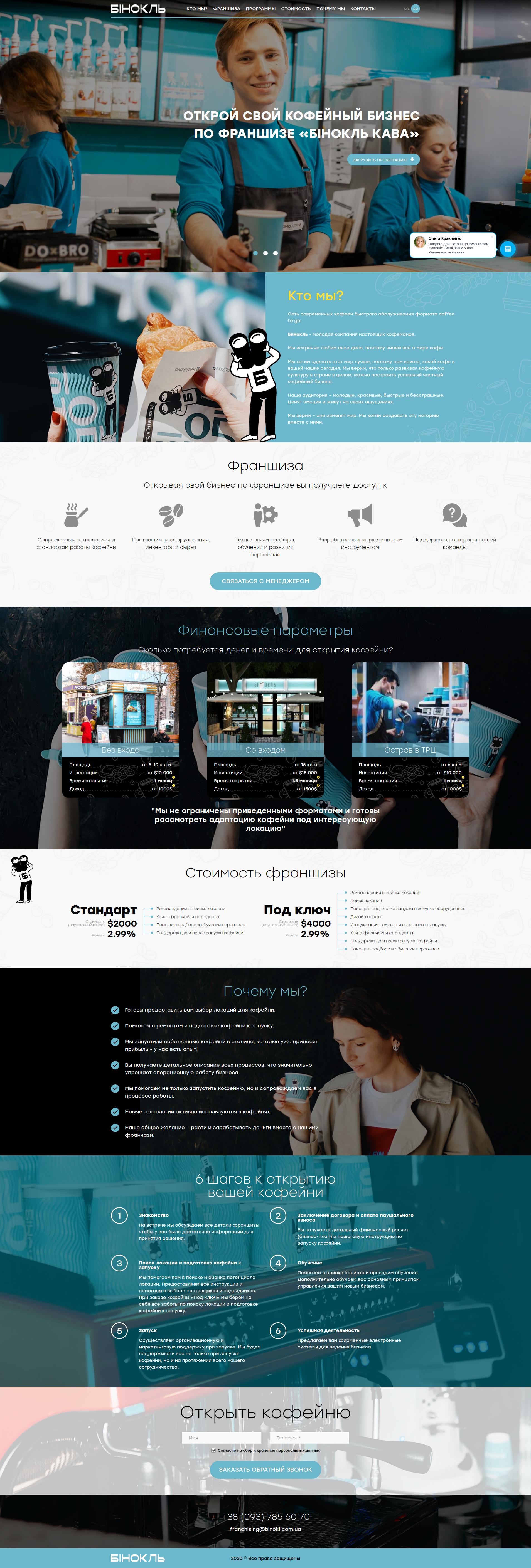 Фото Одностраничный сайт для компании по продаже кофейной франшизы. Уникальный дизайн, адаптивная верстка под все экраны мониторов