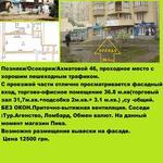 Создание рекламного объявления для аренды/продажи недвижимости. Реклама объявления на 40 сайтах и соц.сетях