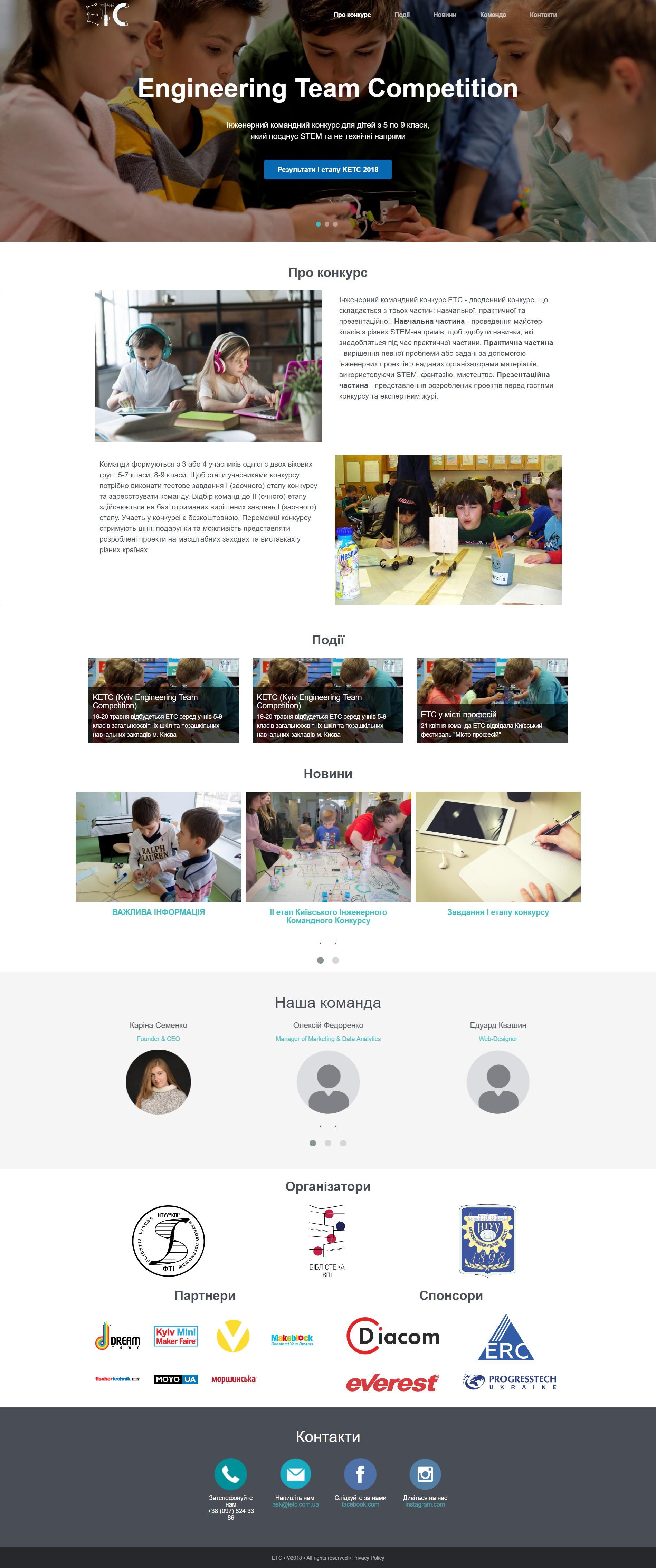 Фото Engineering Team Competition Kyiv  Задание: Разработать страницу  для корпоративного мероприятия в Киеве. Исполнение: предоставлено 2 макета, по итогам которого был выбран один избранный, доработка деталей в макете и переход к верстке. Затрачено времени: 14 дней на разработку дизайна и верстку сайта.