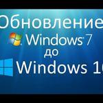 Удаленное обновление Windows 7 до Windows 10