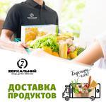 Доставка продуктов от ТС ZЕРКАЛЬНИЙ