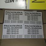 Печать рекламных объявлений на ризографе А-4 А-5 А-6 формат,разработка макетов  бесплатно.Расклейка с фотоотчётом 100%