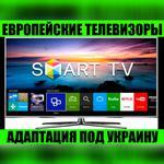 Разблокировка Samsung SmartTV