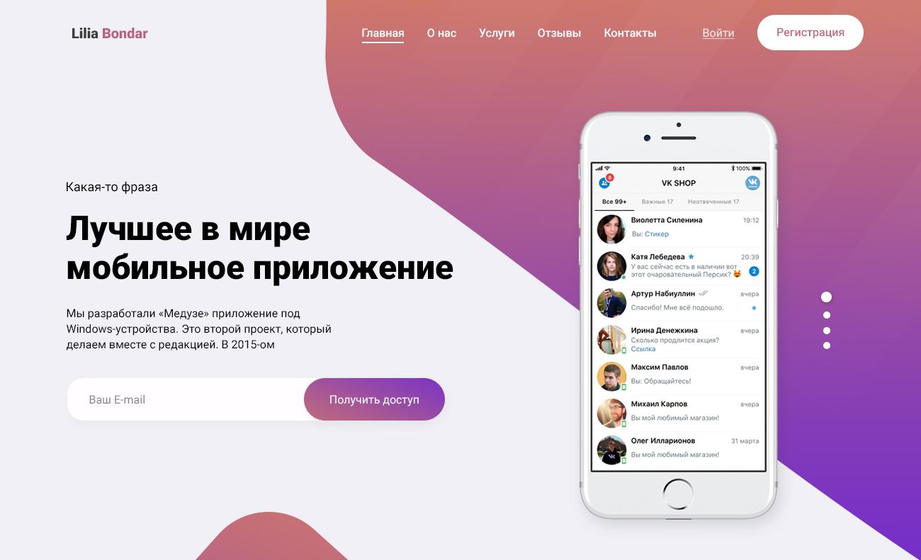 Фото Мобильное приложение