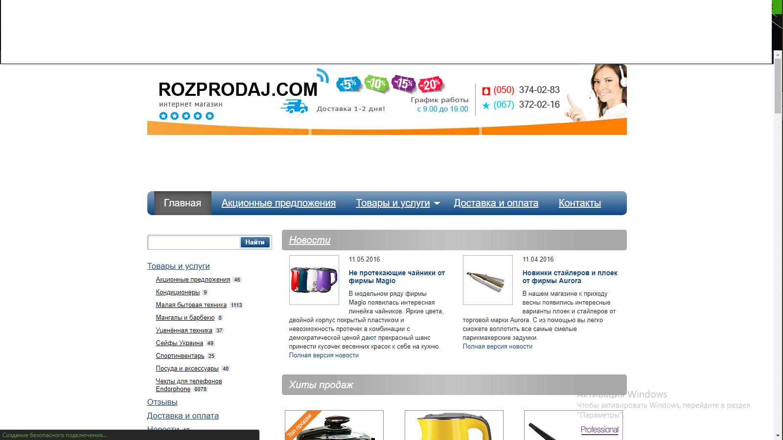 Фото Заполнение позиций на данном сайте и маркетплейсе Prom.ua, который является движком сайта. Заполнение фото, характеристик, полного описания товара. Подбор СЕО-слов. Непосредственно продажа через сайт.