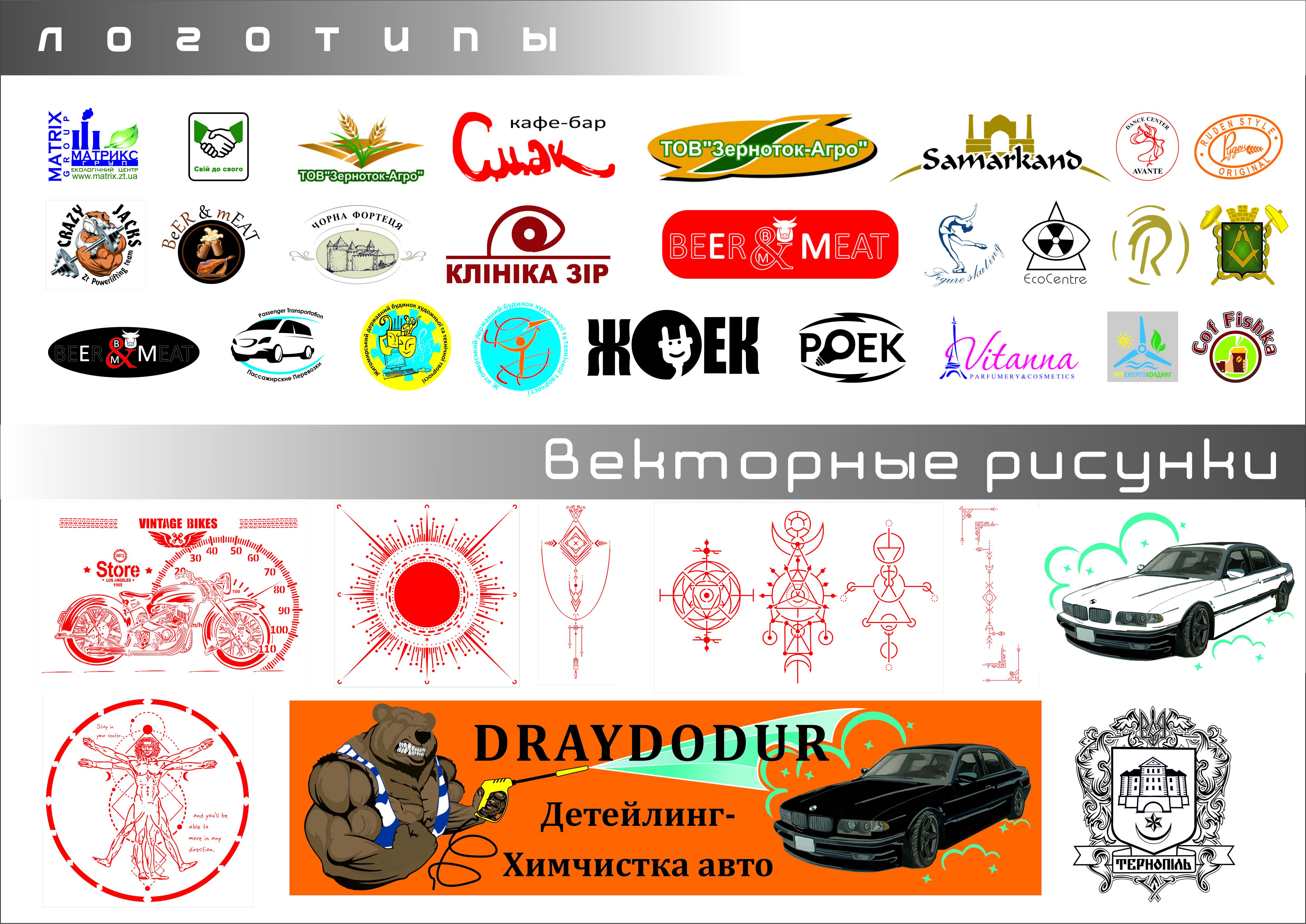 Фото Создание логотипов,  перевод в вектор