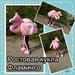 Продаётся ростовая кукла фламинго