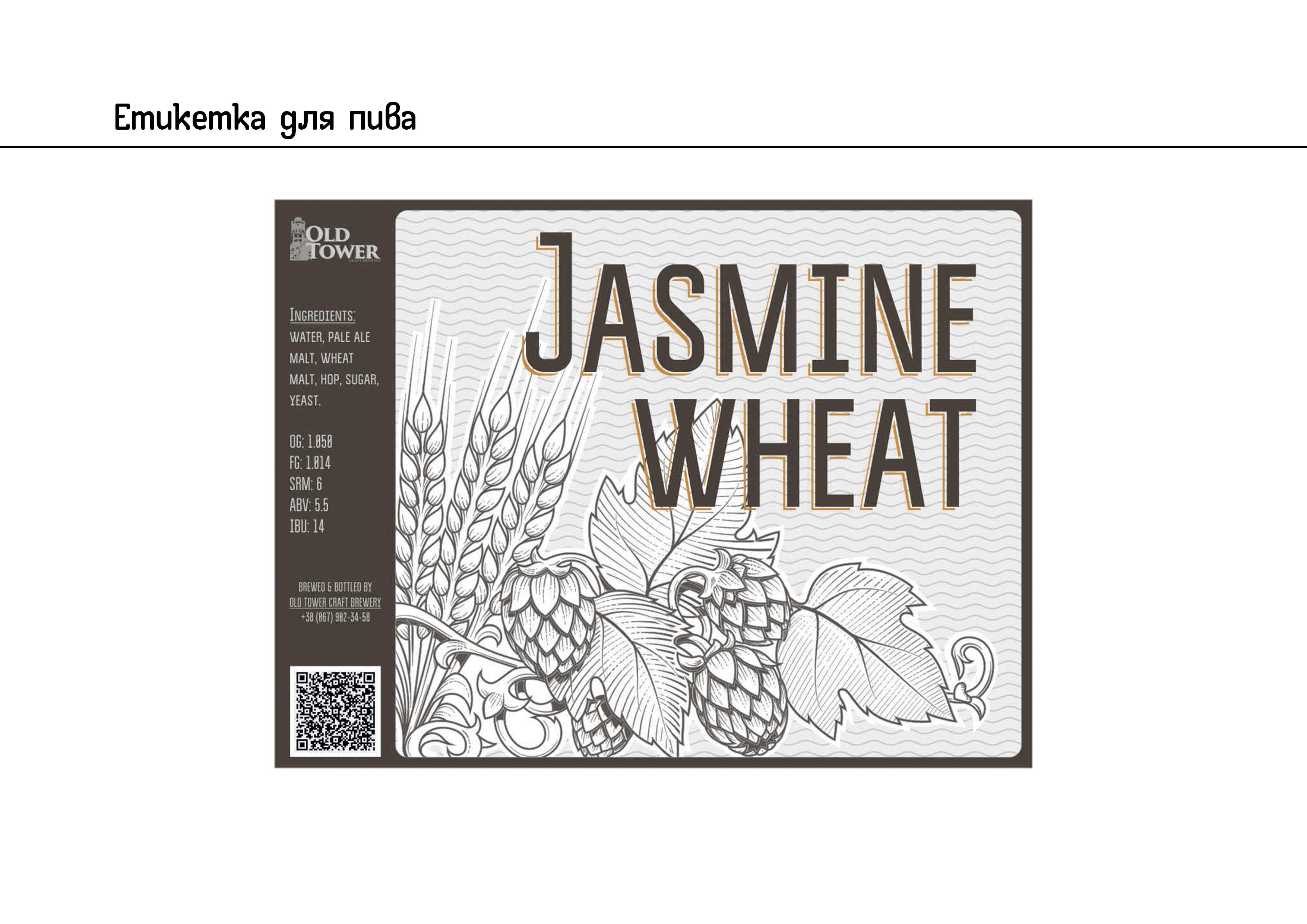 Фото Етикетка на пляшку пива