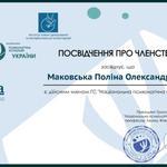 Сеансы психотерапии от сертифицированного специалиста