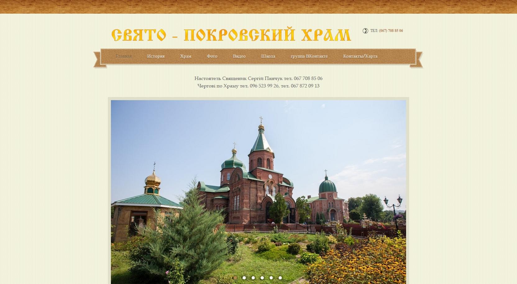Фото Разработка сайта - Свято Покровский Храм