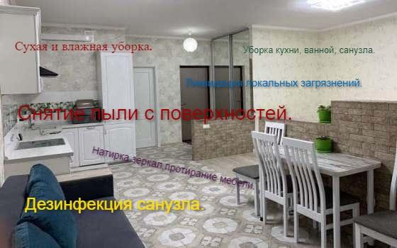 Фото Предоставляю сервис по уборке помещения ( квартира, дом, салон, пиццерия, кафе ресторан). Работаю по скользящему графику ( 1-3 раза в неделю). Ответственная, пунктуальная современная, положительная. Без вредных привычек.