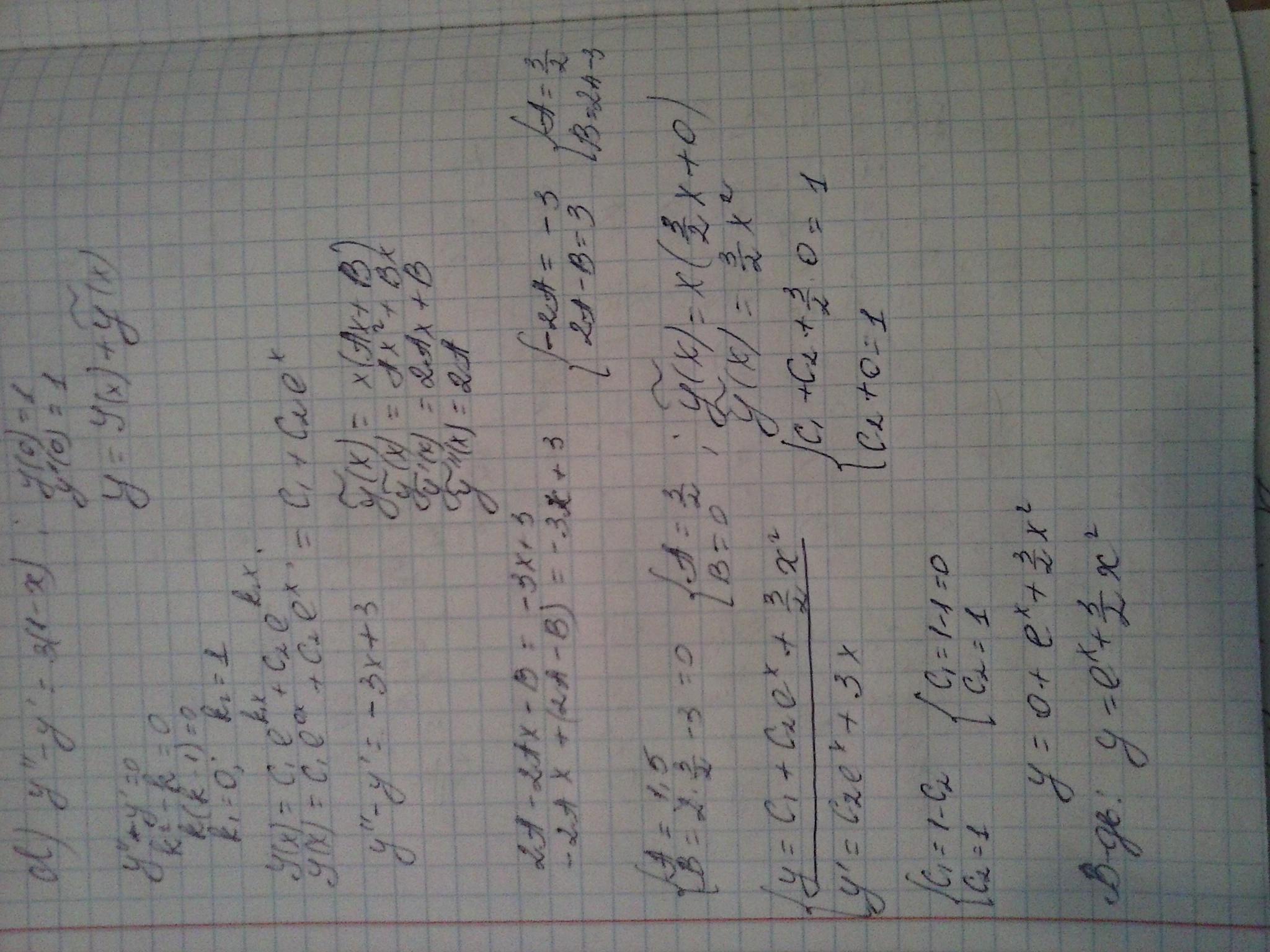 Фото Исполняю работы по разделах математики, информатики, вычислительной техники 3