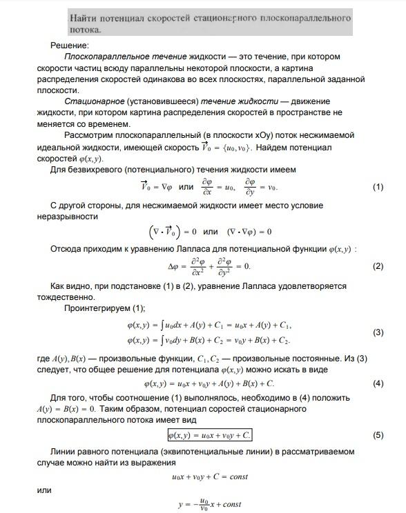 Фото Выполнение работ по математике и физике 1