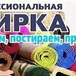 Единственная в Кривом Роге профессиональная мойка,стирка,чистка,сушка ковров,пледов КРУГЛЫЙ ГОД