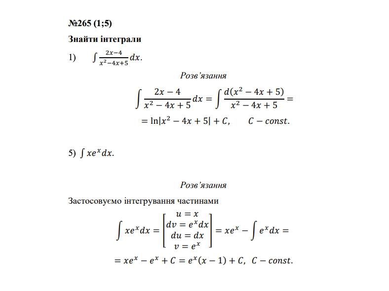 Фото Задачи по высшей математике