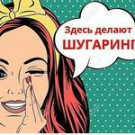 Шугаринг Измаил-Одесса