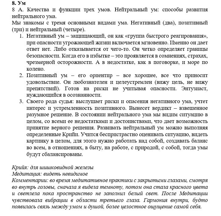 Фото Фрагмент перевода реферата про йогу с рус. на англ.яз.