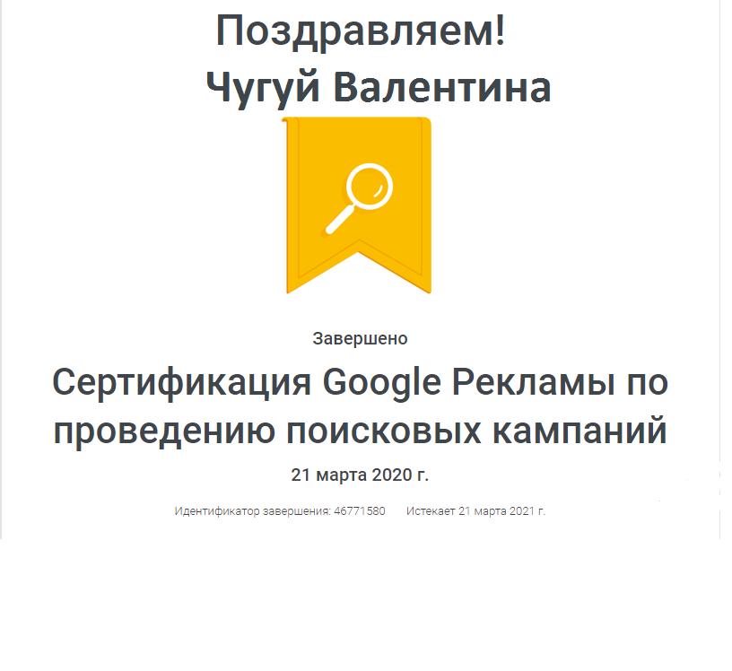 Фото Сертификат Google по поисковой рекламе ( Новая, в СкиллШоп)